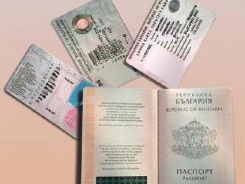 Документы на внж болгария продажа домов в америке