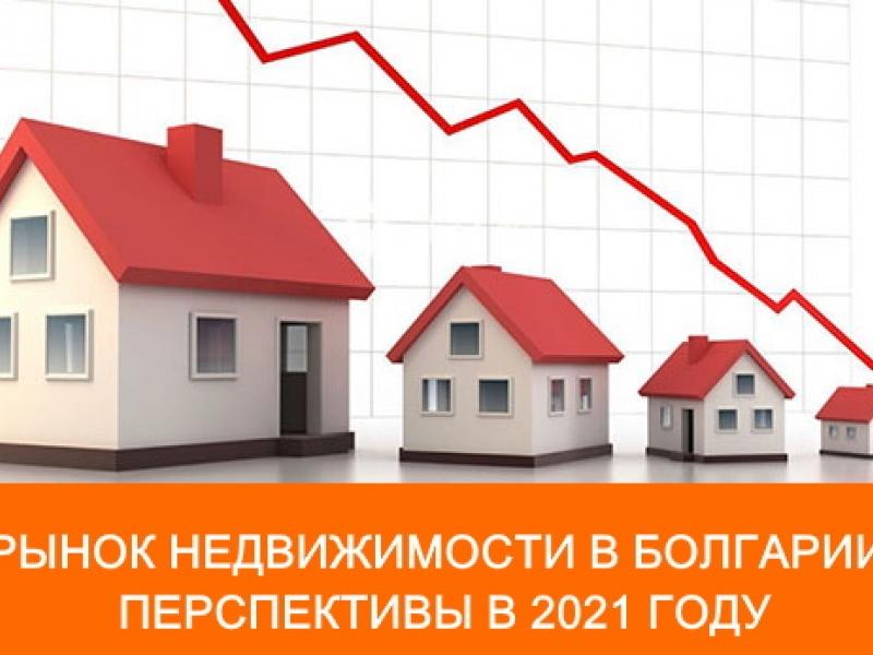 Стоимость недвижемости в болгарии недвижимость в дубае и цены на