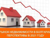 РЫНОК НЕДВИЖИМОСТИ В БОЛГАРИИ: ПЕРСПЕКТИВЫ В 2021 ГОДУ